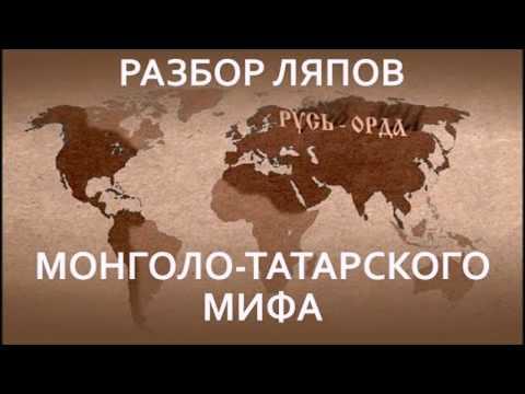История Руси Часть