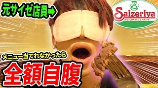 【神回】メニュー当てれなかったら全額自腹!?サイゼリヤ格付けチェック!!