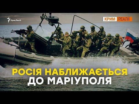 Як Росія захоплює Азовське море?   Крим.Реалії