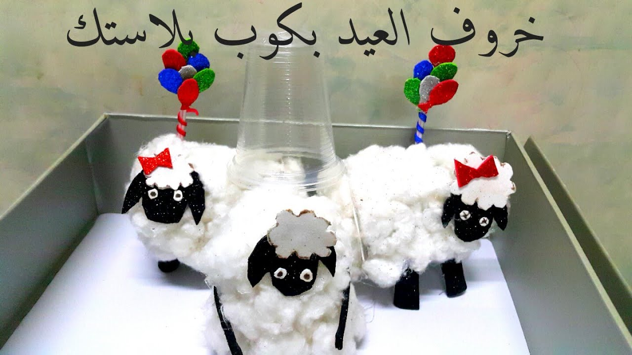 عمل خروف العيد بشكلين مختلفين بكوبايه بلاستك وكيس قطن بتكلفة 2 جنيه 🐏🐏