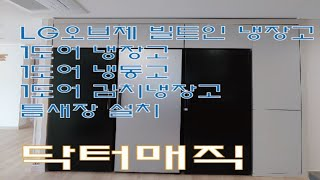 LG 오브제 빌트인 냉장고 1도어 3개 설치