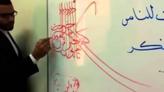 خط عربي 2