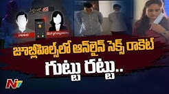 Online Sex Racket Gang Busted in Hyderabad Jubilee Hills | NTV