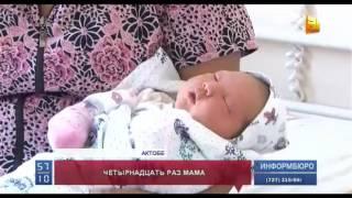 Жительница Актобе стала мамой в 14-й раз
