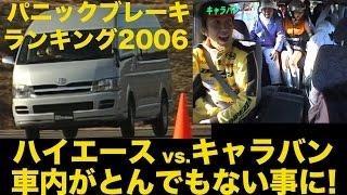 ハイエースとキャラバンの差はブレーキにあった‼  【Best MOTORing】200...