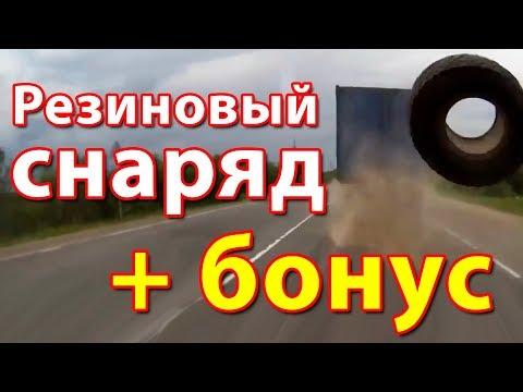 Нежданчик на дороге, берегись летающих колес
