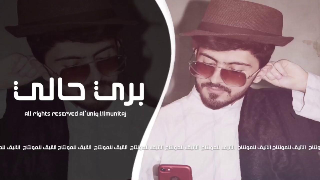 بري حالي ناصر البكر