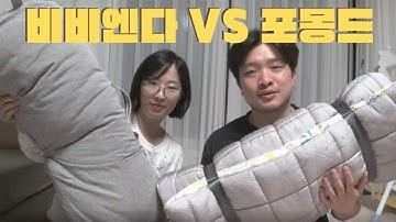 낮잠이불 양대산맥 비교!! 내돈내산 / 어린이집 준비물