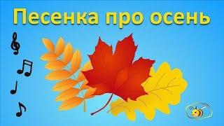 Песенки для детей: Песенка про осень. Детский музыкальный мультик