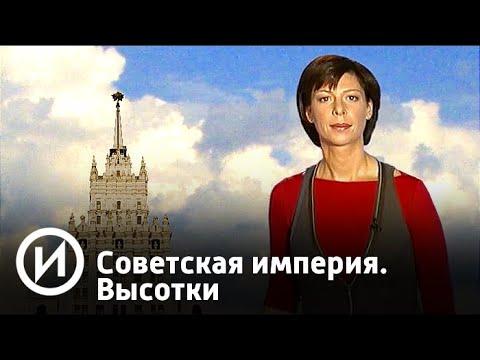 Советская империя. Высотки