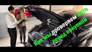 Как проверить авто перед покупкой / Автоподбор
