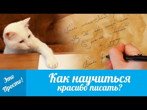 Как научиться красиво писать? САМЫЙ ПРОСТОЙ СПОСОБ научиться красиво писать   Это Просто