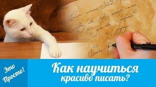 Как научиться красиво писать? САМЫЙ ПРОСТОЙ СПОСОБ научиться красиво писать | Это Просто(Если вы хотите писать красиво, но у вас получается в лучшем случае как курица лапой, или еще хуже, то это..., 2016-05-25T16:08:03.000Z)