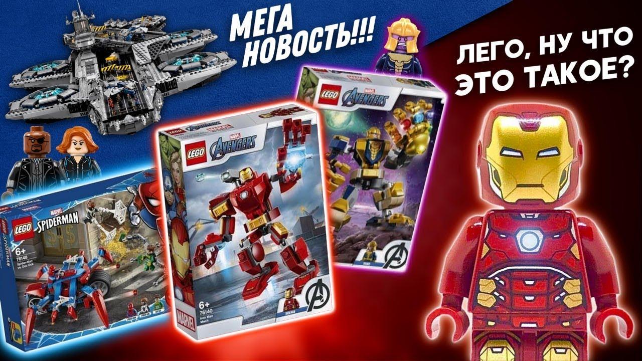 НОВОЕ ЛЕГО МАРВЕЛ 2020! Мстители и Лего Человек-Паук. Как это создали и выживет ли lego marvel?