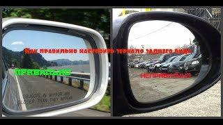 Як правильно налаштувати дзеркало заднього виду