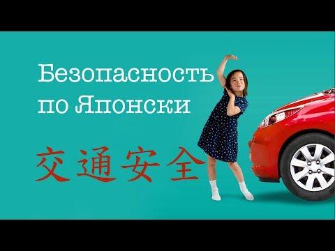 Безопасность на дорогах в Японии: Надежная защита своего автомобиля (4K / 2018)