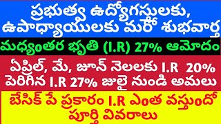 Download INTERIM RELIEF IR 27% TO AP STATE GOVERNMENT EMPLOYEES FROM JULY-2019 DETAILS Mp3 and Videos