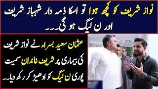 Usman Basra bashes out Nawaz Sharif & Family about Health News || Qambar Zaidi
