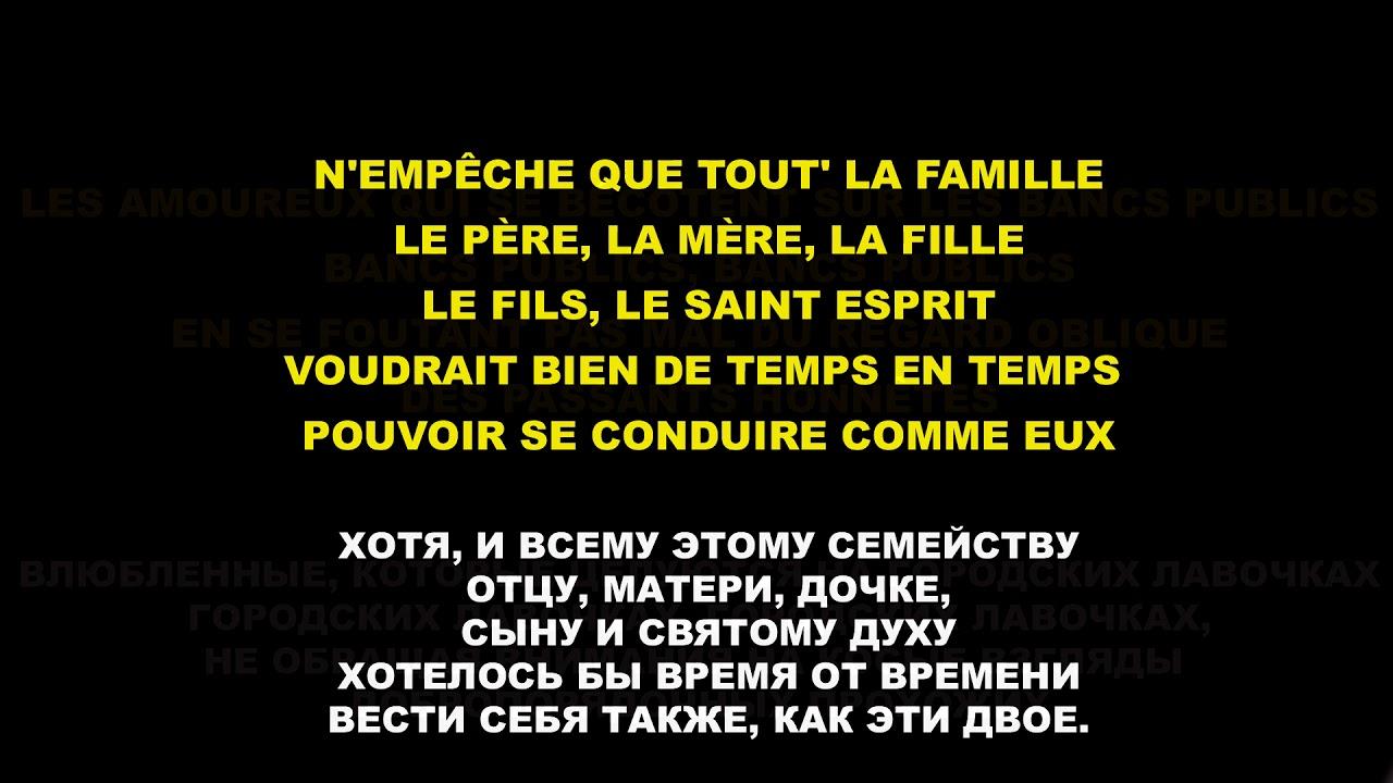 Georges Brassens Les Amoureux Des Bancs Publics Paroles Fr Ru Youtube