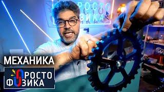 Занимательная механика   ПРОСТО ФИЗИКА с Алексеем Иванченко