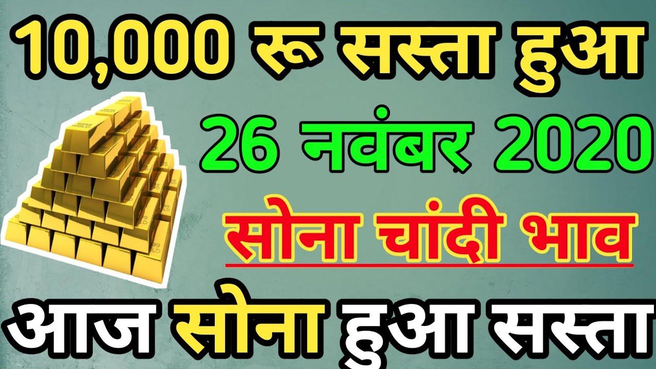 26 नवंबर 2020, aaj ka sone ka bhav ।। Gold rate today ।। gold price today ।। sone ka bhav aaj ka,