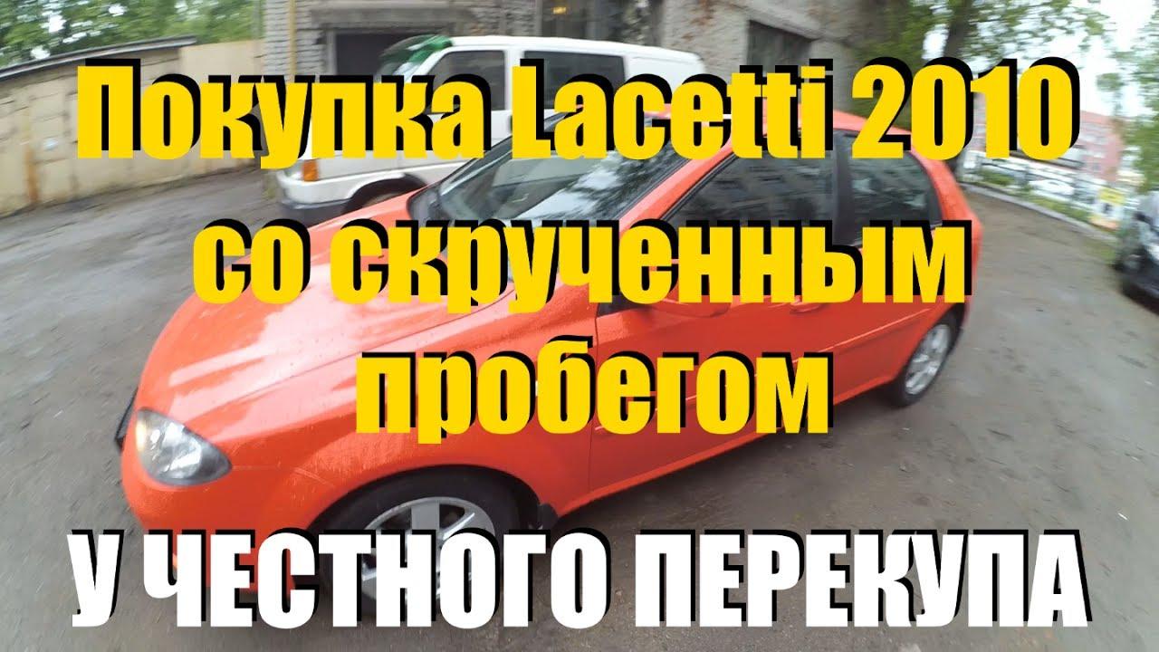 CHEVROLET LACETTI с пробегом 2006 - YouTube