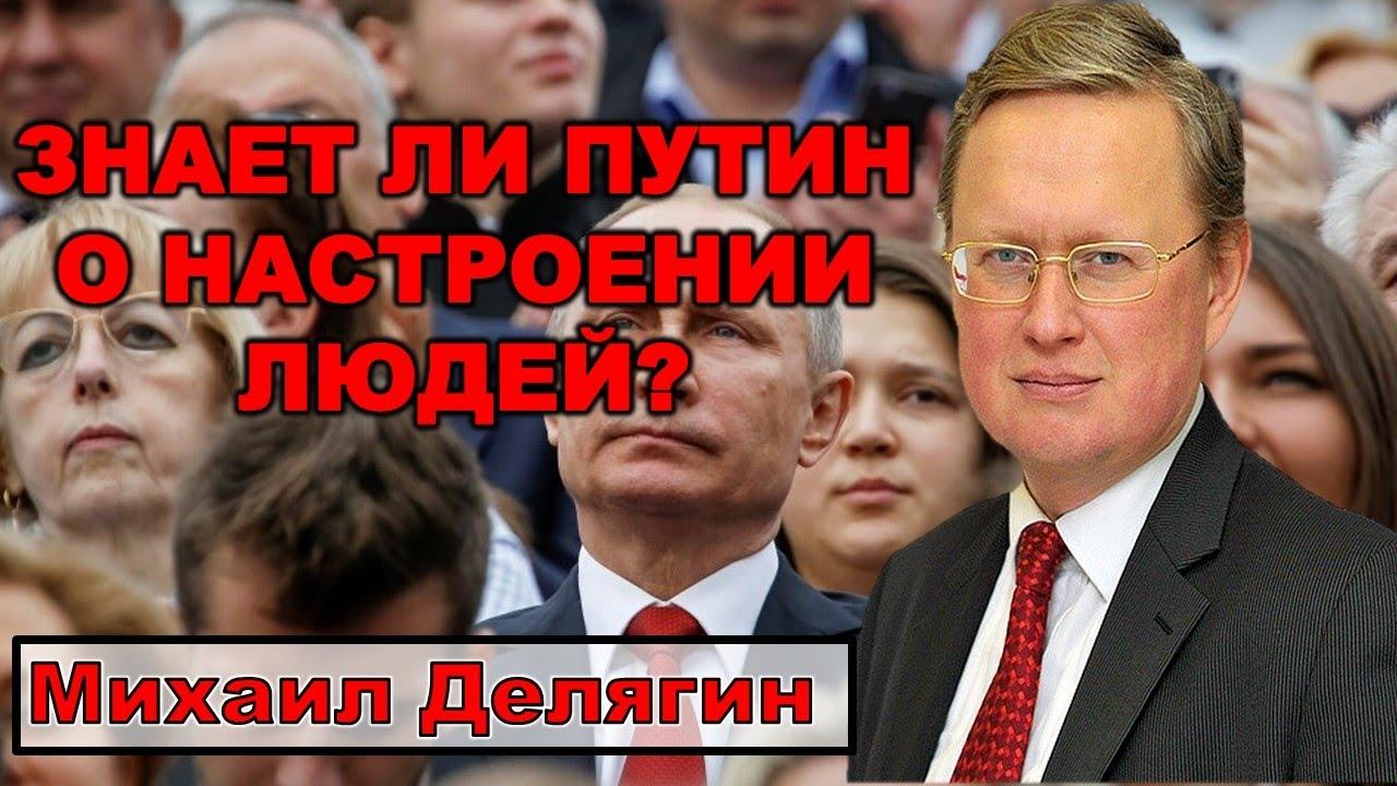 Делягин: Знает ли Путин о настроениях людей?