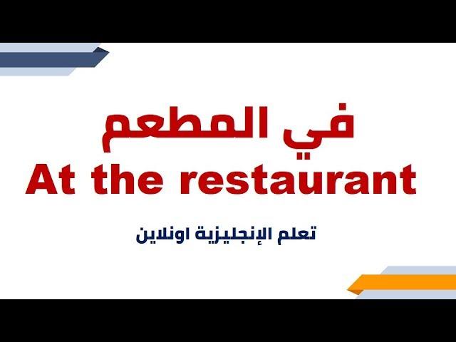 كلمات وجمل مفيدة في المطعم Youtube