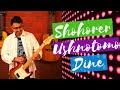 Download Shohorer ushnotomo dine  (Mohiner Ghoraguli) guitar lesson in Bengali  | www.tamsguitar.com MP3 song and Music Video