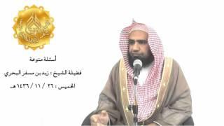 الشيخ زيد البحري بعض الناس يظن أن إخراج الزكاة يكون في رمضان فما صحة ذلك ؟