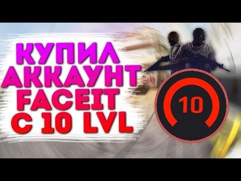 Купил Аккаунт Фейсит С 10 Уровнем! Аккаунт Faceit + CSGO 10 LVL - ПРОВЕРКА НА ЧЕСТНОСТЬ #177