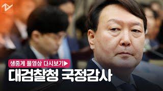 [생중계] 국회 법사위 대검찰청 국정감사