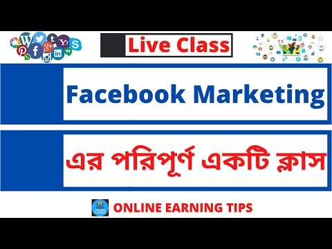 Advanced Facebook Marketing Bangla Tutorial 2020   Digital Marketing Bangla Full Course   Part-1