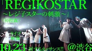10月23日に渋谷TSUTAYA O-WESTにて行われた主催2マンイベント「対するネ...