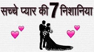 सच्चे प्यार की 7 निशानिया 💕| 7 Signs Of True Love