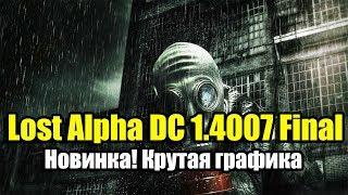 Lost Alpha DC 1.4007 Final новинка! Крутая графика и оптимизация!