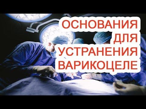 Основания для устранения варикоцеле / Доктор Черепанов