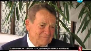 Най богатият българин в света  (02.11.2013)