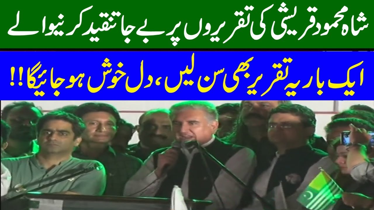 Shah Mehmood Qureshi memorable speech in PTI rally to show solidarity with Kashmiris | 14 Aug 2019