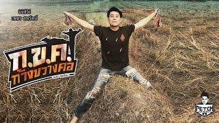 ก.ข.ค.ก้างขวางคอ | Official MV