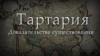 Тартария. Доказательства существования