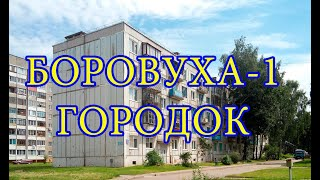 Боровуха 1 -лютий 2018 рік. Former paratroopers military base Belarus