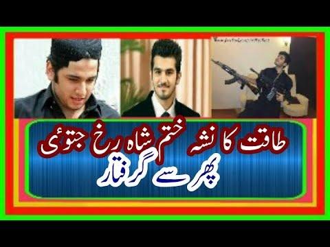 Shahrukh Jatui Ko dobara Giraftar Kar Deya geya thumbnail