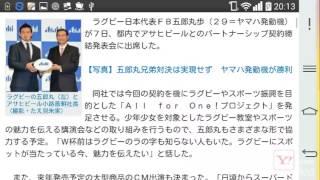 五郎丸歩、アサヒビールと共にラグビーの魅力伝える 日刊スポーツ 12月7...