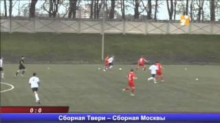 02.05.2016 - Сборная Твери vs Сборная Москвы - 2:4 (0:1)