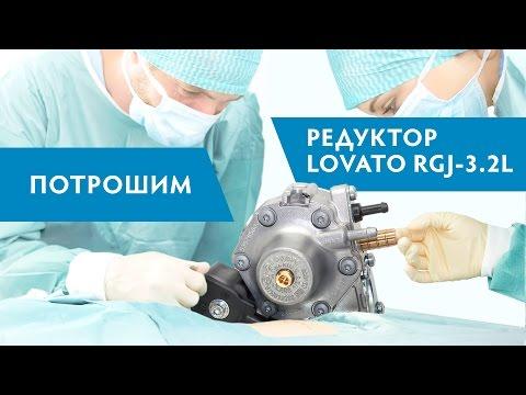 Разборка газового редуктора Lovato RGJ-3.2 (L)