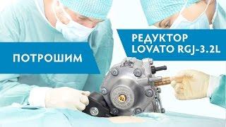 Бөлшектеу газ редукторының Lovato RGJ-3.2 (L)