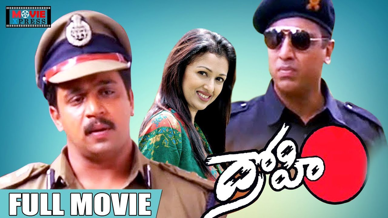 Drohi telugu full length movie || kamal hassan, action king arjun.