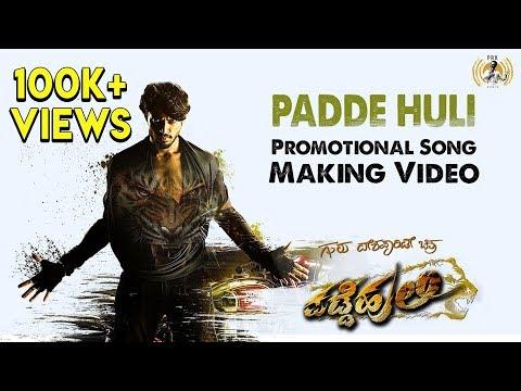 Padde Huli - Song Making Video | Shreyas | Chandan Shetty | Guru Deshpande | Ajaneesh Lokanath