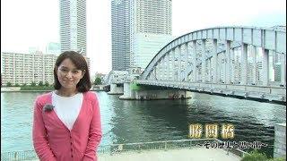 【中央区】勝鬨橋~その歴史と思い出~
